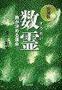 送料無料/数霊 数が決める運命 復刻版/金子彰生