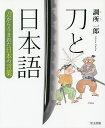 送料無料/刀と日本語 刀からうまれた日本の言葉/調所一郎