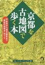 京都を古地図で歩く本/ロム・インターナショナル【1000円以上送料無料】