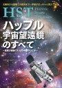 HSTハッブル宇宙望遠鏡のすべて 驚異の画像でわかる宇宙のしくみ 太陽系から最果ての銀河まで…宇宙がはっきりと見えてきた/沼澤茂美/脇屋奈々代【1000円以上送料無料】