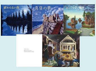 送料無料/不思議なだまし絵の絵本シリーズ 全3巻