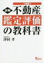 送料無料/詳解・不動産鑑定評価の教科書/津村孝