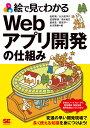 送料無料/絵で見てわかるWebアプリ開発の仕組み/松村慎/大久保洋介/武田智道