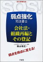 SOS!弱点強化司法書士会社法・組織再編とその登記/森山和正【1000円以上送料無料】