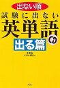 送料無料/出ない順試験に出ない英単語 出る篇/中山/千野エー