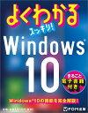 送料無料/よくわかるスッキリ!Windows10/富士通エフ・オー・エム株式会社