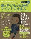 送料無料/親と子どものためのマインドフルネス 1日3分!「くらべない子育て」でクリエイティブな脳とこころを育てる/エリーン・スネル/出村佳子