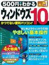 送料無料/500円でわかるウィンドウズ10 1番やさしい解説!4大特典付き!