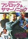 最速完全レポート!!フジロック&サマーソニック2015 CROSSBEAT Special Edition【1000円以上送料無料】