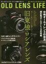オールドレンズ・ライフ Vol.5/澤村徹【1000円以上送料無料】