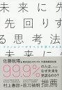 送料無料/未来に先回りする思考法/佐藤航陽