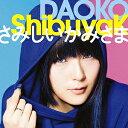 ShibuyaK/さみしいかみさま(通常版)/DAOKO【1000円以上送料無料】