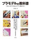 プラモデルの教科書 はじめての組み立てと筆塗り/河野嘉之【1000円以上送料無料】