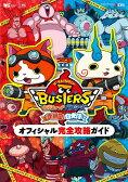 送料無料/妖怪ウォッチバスターズ赤猫団白犬隊オフィシャル完全攻略ガイド