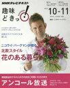 送料無料/ニコライ・バーグマンが贈る北欧スタイル花のある暮らし/ニコライ・バーグマン/日本放送協会/NHK出版