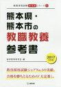 送料無料/熊本県・熊本市の教職教養参考書 2017年度版/協同教育研究会