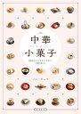 Rakuten - 中華小菓子 身体がよろこぶ小さくてかわいい甘味の楽しみ/パンウェイ【1000円以上送料無料】