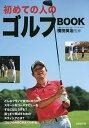 初めての人のゴルフBOOK/横田英治【1000円以上送料無料...