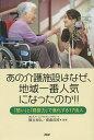 送料無料/あの介護施設はなぜ、地域一番人気になったのか!! 「想い」と「経営力」で進化する17法人/糠谷和弘/齋藤直路