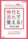 時代と流れで覚える!日本史B用語/鈴木和裕【1000円以上送料無料】