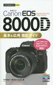 送料無料/Canon EOS 8000D基本&応用撮影ガイド/中村貴史/MOSHbooks