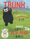 TRUNK 07/旅行【1000円以上送料無料】