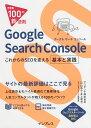 送料無料/Google Search Console できる100の新法則 これからのSEOを変える基本と実践/アユダンテ株式会社/できるシリーズ編集部