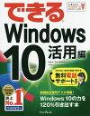 できるWindows10 活用編/清水理史/できるシリーズ編集部【1000円以上送料無料】