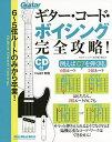 ギター・コード・ボイシング完全攻略! 6〜5弦ルートのみから卒業!/山口和也