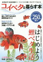 コイベタと暮らす本 熱帯魚界で話題沸騰中!コイベタの飼い方がすべて分かる!!全250体紹介【1000円以上送料無料】