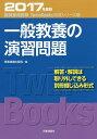 一般教養の演習問題 2017年度版【1000円以上送料無料】