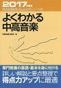 よくわかる中高音楽 2017年度版【1000円以上送料無料】