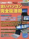 Linuxで再生古いパソコン完全復活術/日経Linux【1000円以上送料無料】