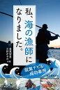 私、海の漁師になりました。 就業ナビ&成功事例/金萬智男/三好かやの【後払いOK】【1000円以上送料無料】
