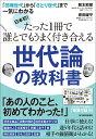 日本初!たった1冊で誰とでもうまく付き合える世代論の教科書 「団塊世代」から「さとり世代」まで一気に