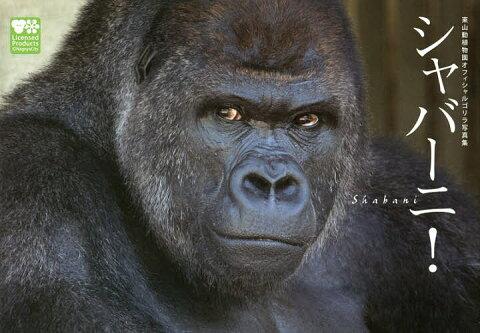 シャバーニ! 東山動植物園オフィシャルゴリラ写真集/東山動植物園【1000円以上送料無料】