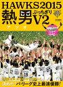 HAWKS 2015 熱男ぶっちぎりV2/西日本新聞社【1000円以上送料無料】
