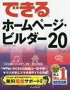 送料無料/できるホームページ・ビルダー20/広野忠敏/できるシリーズ編集部