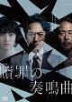 送料無料/連続ドラマW 贖罪の奏鳴曲 DVD−BOX/三上博史