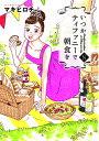 いつかティファニーで朝食を 8/マキヒロチ【1000円以上送料無料】