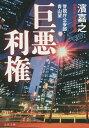 送料無料/巨悪利権/濱嘉之