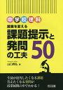 送料無料/中学校理科授業を変える課題提示と発問の工夫50/山口晃弘