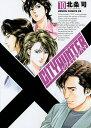 送料無料/シティーハンター XYZ Edit 10/北条司