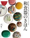 送料無料/和食器のきほん 豊富な種類と産地、揃え方と扱い方、上手なしつらえまで テーブルコーディネートレッスンBOOK/浜裕子