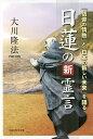 日蓮の新霊言 「信仰の情熱」と「日本の新しい未来」を語る/大川隆法【1000円以上送料無料】