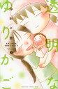 送料無料/透明なゆりかご 産婦人科医院看護師見習い日記 2/沖田×華