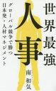 送料無料/世界最強人事 グローバル競争で勝つ日本発・人材マネジメント/南和気