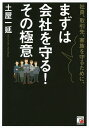 土屋一延 アイテム口コミ第5位