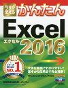 送料無料/今すぐ使えるかんたんExcel 2016/技術評論社編集部/AYURA
