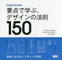 要点で学ぶ、デザインの法則150 Design Rule Index/ウィリアム・リドウェル/クリティナ・ホールデン/ジル・バトラー【1000円以上送料無料】